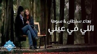 Bahaa & Soma - Elly Fe 3eny (Music Video) | (بهاء & سوما اللى فى عينى (فيديو كليب