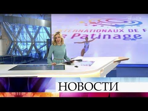 Выпуск новостей в 12:00 от 02.11.2019 видео