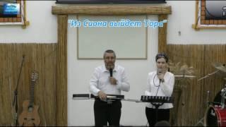 2017.04.08_Из Сиона выйдет Тора(иврит)