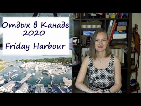 Отдых в Канаде 2020. Friday Harbour