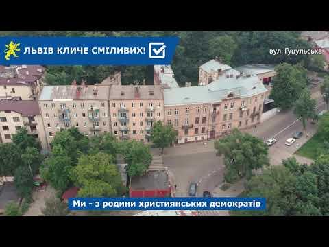Над Левом: вул. Миклухо Маклая, Гуцульська, Просвіти