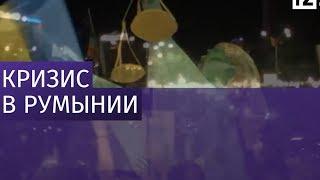 Антиправительственные митинги проходят в Румынии