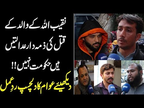 عدالتیں نقیب اللہ کے والد کی موت کے ذمہ دار ہیں لوگوں کی رائے