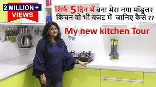 My New Kitchen Tour सिर्फ 5 दिन में मेरा पुराना किचेन बना Modular Kitchenवो भी बजट में  Kitchen Tour