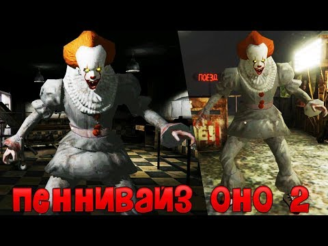 КЛОУН стал ПЕННИВАЙЗОМ ОНО 2 - Деаз Парк : Хоррор Игра со Страшным Клоуном