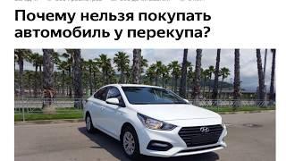 Почему нельзя покупать автомобиль у перекупа?