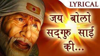 जय बोलो सद्गुरु साई की साई कृष्ण राम रघुराई की Sai Bhajan