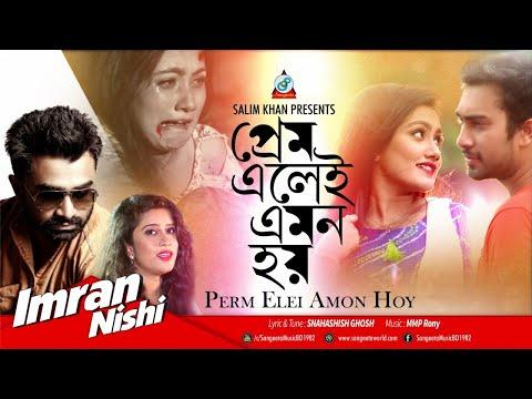 Prem Elei Emon Hoy by Imran & Nishi | প্রেম এলেই এমন হয় | Bangla New Video Song 2017  downoad full Hd Video