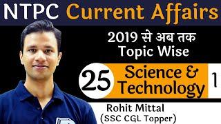 [25] Science & Tech - 1| Current Affairs | RRB NTPC | Devotion Institute