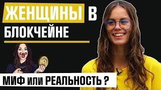 Как женщины покоряют крипту? Интервью с Анной Плешковой. Женская ассоциация CrytptoLady криптоледи.