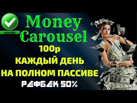 (SCAM! НЕ ПЛАТИТ!)Money-Carousel✨(SCAM! НЕ ПЛАТИТ!)