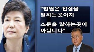 재판이 진행될수록 순백해지는 박대통령