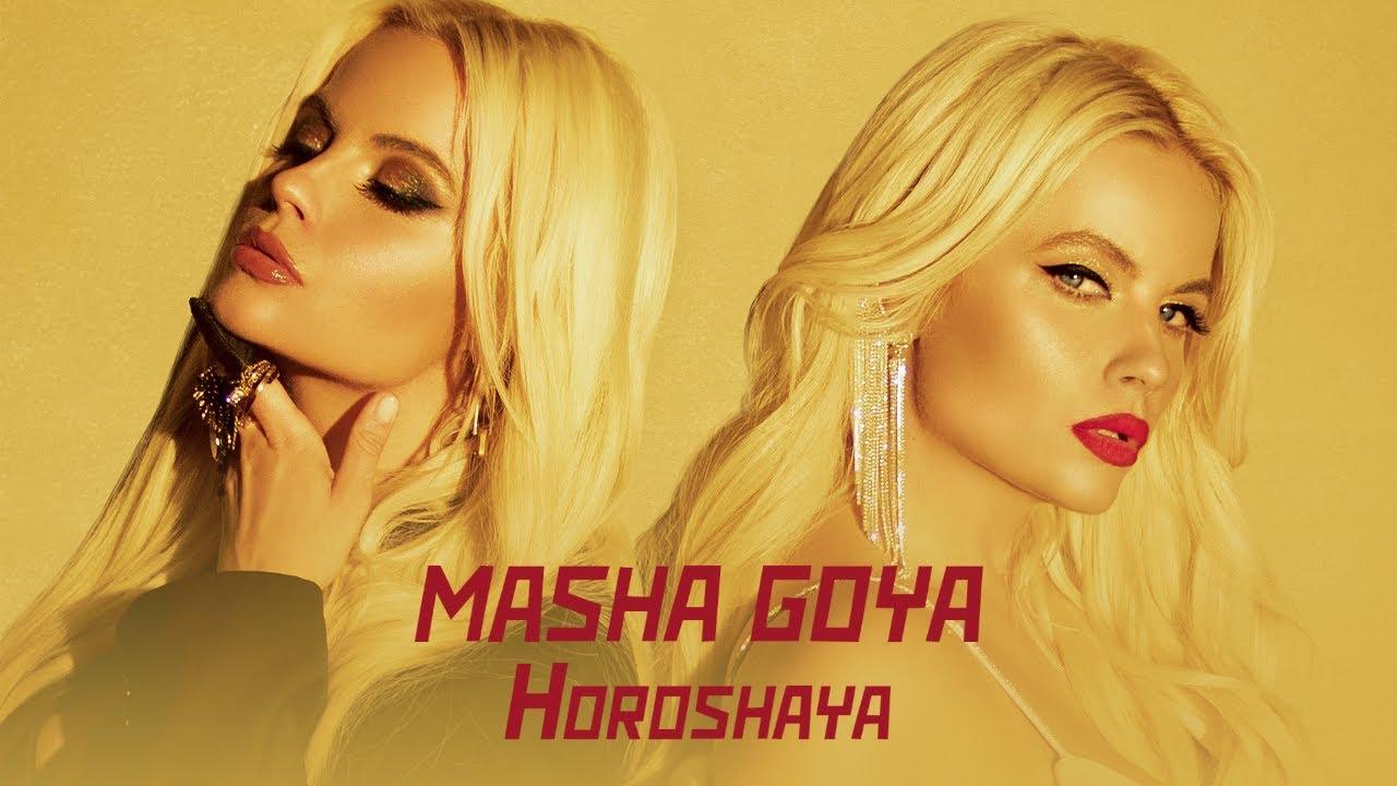Маша Гойя — Хорошая
