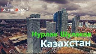 Очень красивая песня !!! Нурлан Шулаков (Germany) 💕  Казахстан 💕  Новинка 2017
