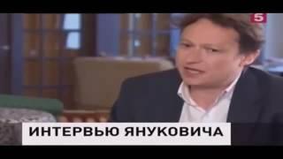 Янукович дал интервью Последние новости Украины 1