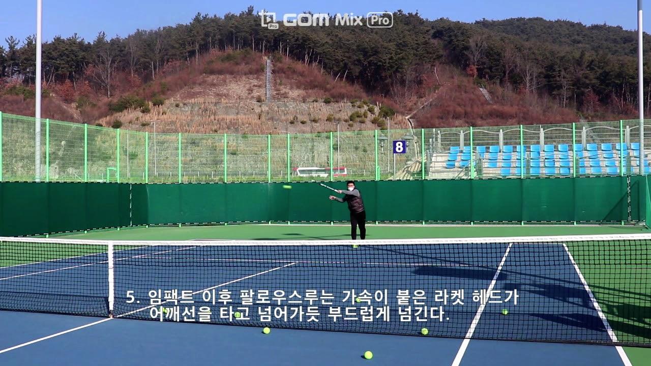 남원시체육회_테니스 포핸드 어프로치샷