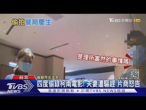 中國夫妻連續偷錄柯南電影 被抓包後老公態度讓人傻眼