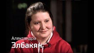 По-живому. Александра Элбакян