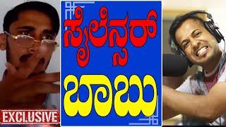 RJ SUNIIL (official) | ಸೈಲೆನ್ಸರ್ ಬಾಬು | Rj Sunil Prank Calls | Rj Sunil Colour Kaage | Full Meals
