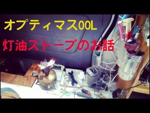 灯油バーナー オプティマス00のお話 OPTIMUS00