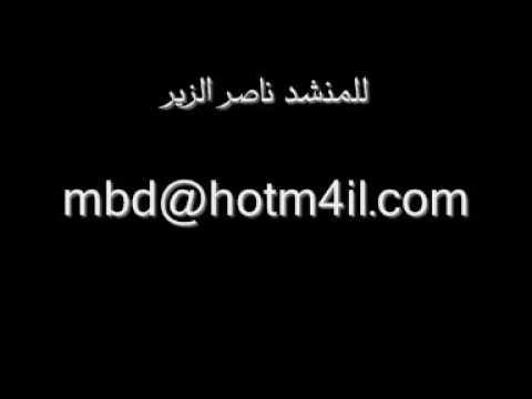 كل مافاضت عيوني المنشد ناصر الزير الشاعر خالد الدوسري