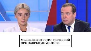 Медведев ответил Анастасии Ивлеевой на вопрос про закрытие YouTube