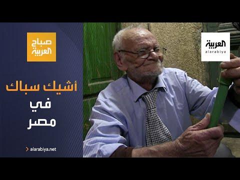 العرب اليوم - شاهد: أشيك سبّاك في مصر عمره تجاوز الثمانين