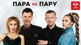 Ханна и Пашу в шоу «Пара Напрокат»