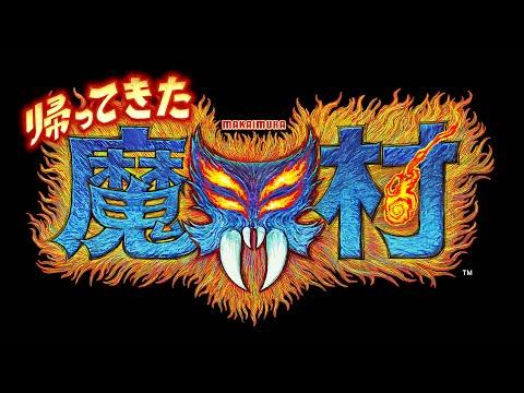 系列新作《經典回歸 魔界村》明年 02 月於NS平台推出!