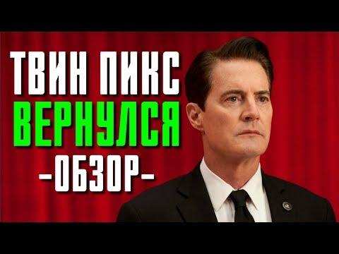 |ОСОБОЕ МНЕНИЕ| - обзор НОВОГО СЕЗОНА сериала ТВИН ПИКС 2017 года видео