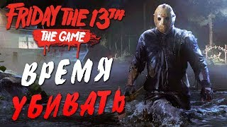 Friday the 13th: The Game — ИГРАЕМ С Wycc220,BeastQT,BlackSilver,WELOVEGAMES,ALINA RIN,DINA BLIN!