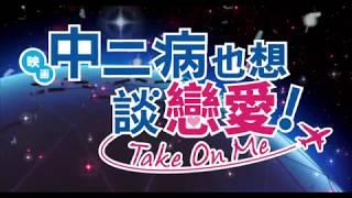 映画中二病也想談戀愛!-Take On Me-電影劇照1