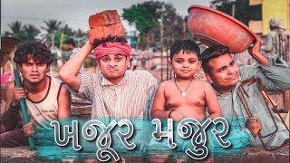 Khajur bhai ni moj - ખજૂર મજુર - gujju comedy by nitin jani (jigli khajur)