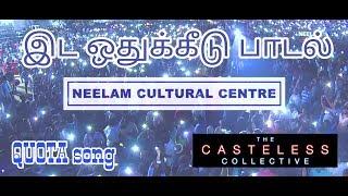 QUOTA SONG-இடஒதுக்கீடு பாடல்|THE CASTELESS COLLECTIVE| இசை நிகழ்ச்சி| நீலம் பண்பாட்டு மையம்| சென்னை