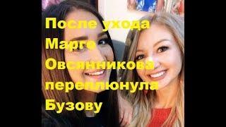 После ухода Марго Овсянникова переплюнула Бузову. ДОМ-2, Новости, ТНТ, Скандалы, Сплетни