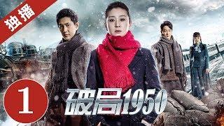 《破局1950》第1集|2020中国最惊险谍战剧(苗圃/何明翰)| China Zone
