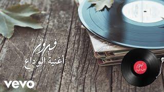 تحميل و مشاهدة Fairuz, فيروز - Oghniat Al Wadaa أغنية الوداع (Lyric Video) MP3