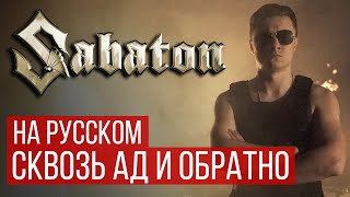 Sabaton - To Hell And Back (Русская версия | RADIO TAPOK)