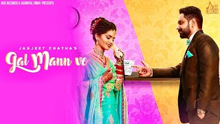 Gal Mann Ve | (Full Song) | Jagjeet Chatha | Kunwar Brar | Latest Punjabi Songs 2020 | Jass Records