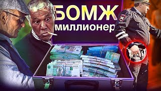 PRANK - HOMELESS MILLIONAIRE , THE REACTION IS HOMELESS ON A SUITCASE WITH MONEY | POLICE HERE