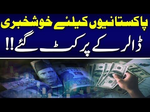 ڈالر بمقابلہ پی کے آر | پاکستانی کی خوشخبری