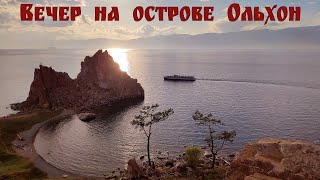 Фильм-релакс: Вечер на острове Ольхон | Evening on Olkhon Island - Relax film