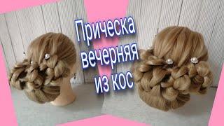 Прическа вечерняя из кос