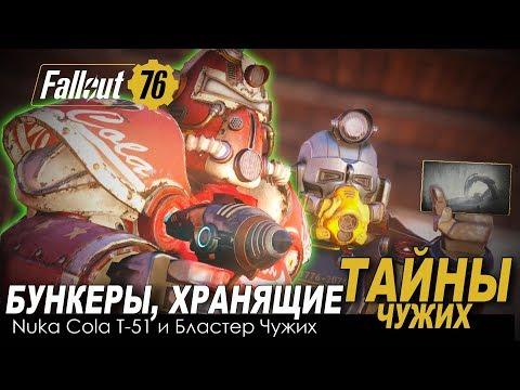 Fallout 76 - ЧУЖИЕ НАЧАЛИ ВЕЛИКУЮ ВОЙНУ?