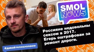 #SMOLNEWS #8: Секс в России. Штраф за ремонт дороги. Остров в подарок.