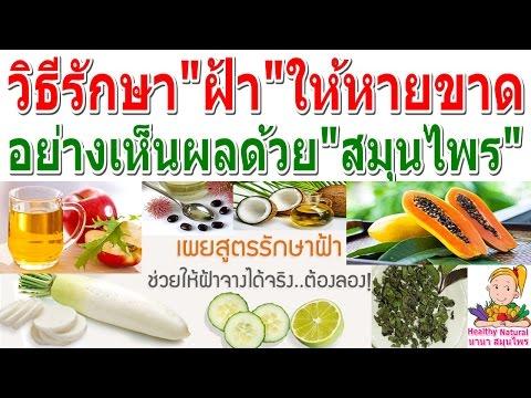 ไข่โรคสะเก็ดเงินน้ำส้มสายชู