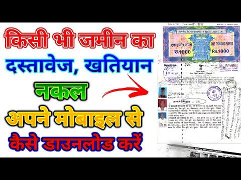 Bihar bhulekh khasra khatiyan jamin ki jankari online kaise