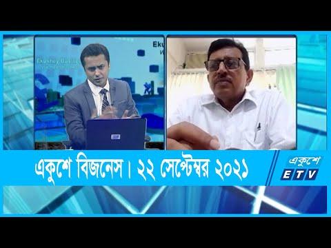 Ekushey Business || একুশে বিজনেস || ইয়াহিয়া মাহমুদ || 22 September 2021 || ETV Business