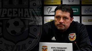 «Арсенал» - «Урал» 0:0 | Пресс-конференция