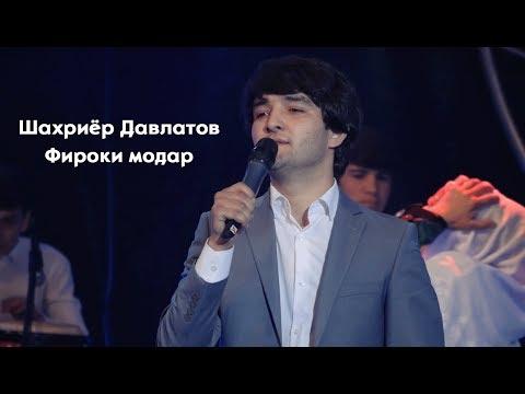 Шахриёр Давлатов - Фироки модар (Клипхои Точики 2017)